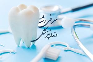 آشنایی با رشته دندان پزشکی و بازارکار و فرصت های شغلی آن
